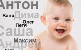 Выбираем имя для ребёнка