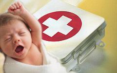 Готовим аптечку новорожденного