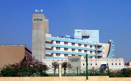 Клиника Сорока в Израиле