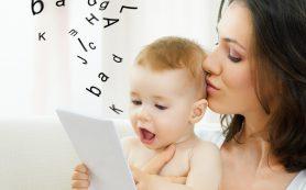 Ученые изучили процесс формирования речи у ребенка