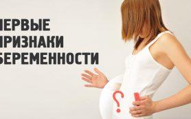 Самые первые признаки беременности до месячных