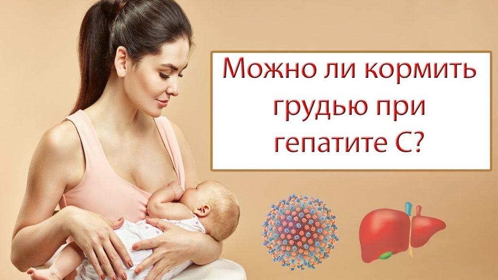 Гепатит С и грудное вскармливание