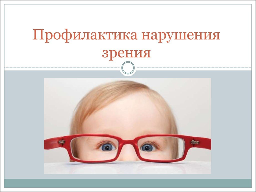 Профилактика нарушения зрения у детей